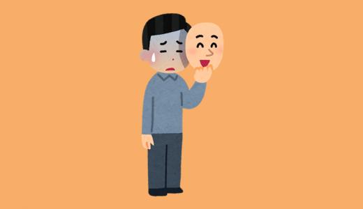 うつに効く人間関係の改善方法。距離の取り方