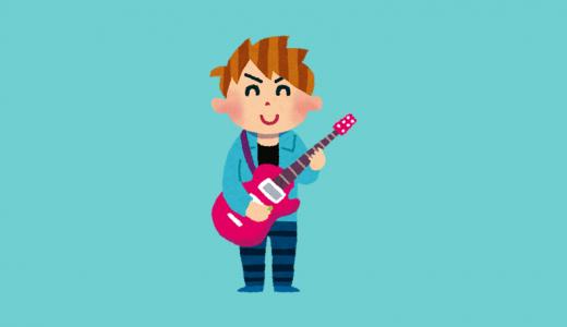 ミュージシャンやコメディアンのあがり症対策と考え方