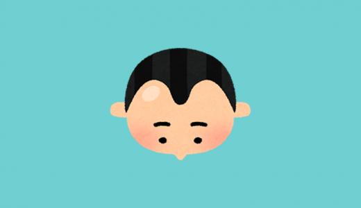 M字型脱毛(生え際の後退、前髪が少なくなって前頭部が脱毛するタイプの脱毛)の原因と対処法
