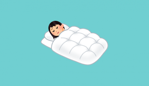 枕なしの睡眠が育毛に有効?睡眠時間と就寝時間を最適化して『薄毛に有効な睡眠』を得よう!
