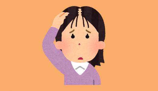 女性の薄毛は『頭頂部、髪の分け目、おでこ』に注意?FAGAやびまん性脱毛症(休止期脱毛症)とは何か