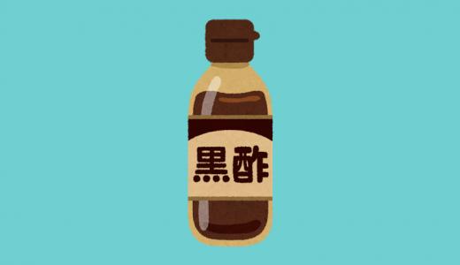 黒酢の成分『イシトール』?『イノシトール』?それが育毛に効果的らしいけど…