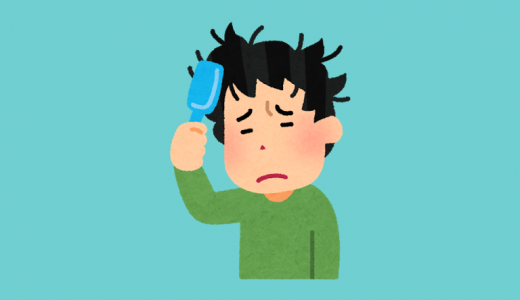 寝癖がひどいとハゲになる?寝起きの枕に抜け毛があるのは薄毛になるサイン?朝シャワーに注意!