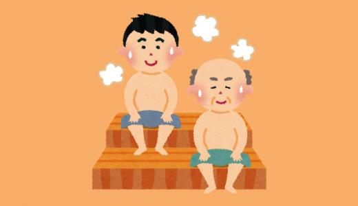 『サウナ・岩盤浴・温泉』は育毛効果があるの?薄毛改善の効果はない?