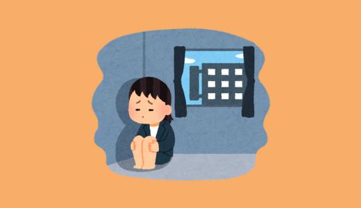 うつの症状チェック項目『思考力の低下』