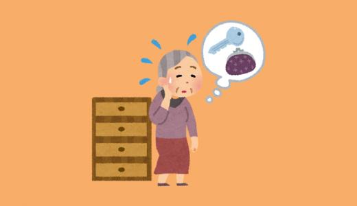 高齢者のうつ病と認知症の特徴(仮性認知症・激越うつ病とは)