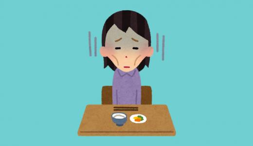 気分がうつ気味なときに、食べないのも食べなさすぎるのも良くない
