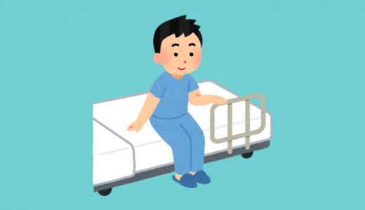 うつ病と入院。段階別に適した治療法やお見舞いに行く場合の接し方