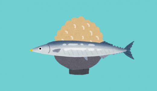 『魚、玄米』の薄毛予防・改善効果は?オメガ3脂肪酸(DHA・EPA)の力