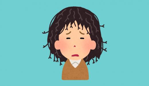 髪のパサつきがあるなら薄毛に注意?皮脂、コラーゲン、抗酸化物質で薄毛の対策を!