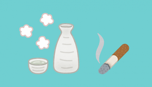 アルコールやタバコは育毛の敵?飲酒と喫煙は薄毛の原因だが、日本酒の『熱燗』ならいいという理由とは