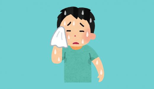 多汗症とワキガの因果関係は?緊張からくる精神性発汗もワキガの原因?臭う汗と臭わない汗の違いは?