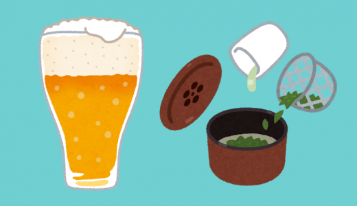 お酒(アルコール)は体臭やワキガの原因になる?緑茶はワキガ対策として有効?