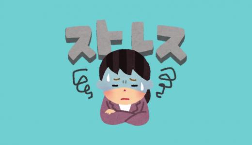 うつ病の原因はストレスと不安!?どんな症状があるのかをチェックしよう
