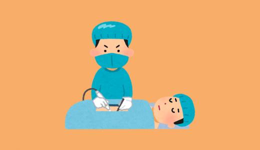 ワキガ治療の『注射、ミラドライ、超音波、レーザー治療』を徹底解明!反転法(直視下手術法)との比較