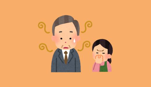 ワキガと加齢臭の違いは?加齢臭の原因であるノネナールとはなぜ発生するのか