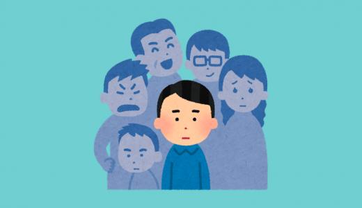 ワキガと自臭症の違いとは?あがり症の一種とも言える自臭症の原因と対策