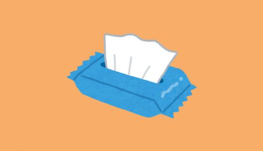 ウェットティッシュでワキを拭くことはワキガ対策になる?
