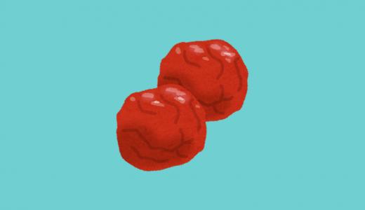 梅干しは強力な口臭対策になるが、ワキガ対策にもなる?酸味の強い食物の注意点とは
