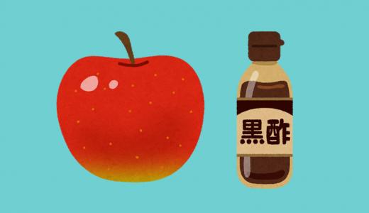 ワキガにはリンゴ酢や黒酢が効く?アポタンパクを減らし、黒色食品で腐敗臭の予防をしよう!