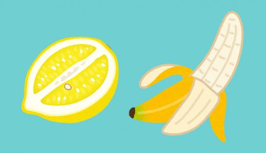 レモンやバナナがワキガ対策になる?体臭に有効なレモンタオルマッサージとは