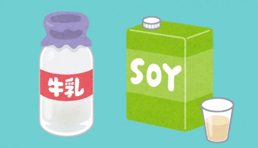 『豆乳と牛乳』ワキガが改善できるのはどっち?乳製品とワキガ・体臭の関係とは