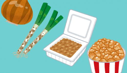 『納豆、酸っぱい、玉ねぎ、ネギ、ポップコーン』臭いワキガってある?体臭の原因と対策