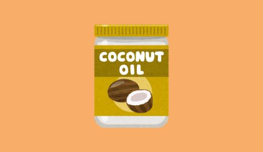 ワキガ対策としてココナッツオイルは効果があるのか?