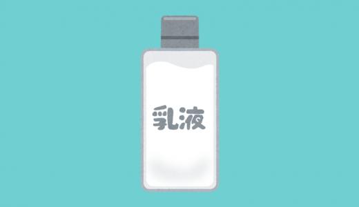 乳液やオイルを使ってニキビ予防ができる?アルガンオイルやシアバター等の効果は?