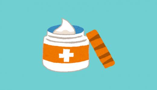 ワキガ対策として『塗り薬』は効果がどれくらいあるのか