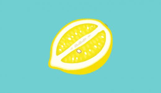 レモンはニキビにどれだけ効果がある?