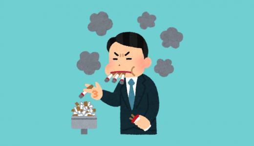 タバコはニキビの原因になる?喫煙がもたらす8つの美容悪化効果