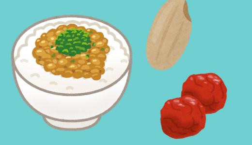 『納豆、玄米、梅干し』がニキビに効く?ナットウキナーゼや整腸作用等の豊富な栄養素に注目!