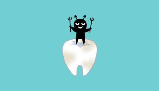 虫歯の詰め物や銀歯は口臭の原因?虫歯(う蝕)も悪化すると口臭の原因となる