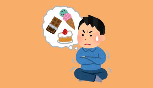 無理なダイエットは口臭の原因?空腹になると出る『ケトン臭』とは