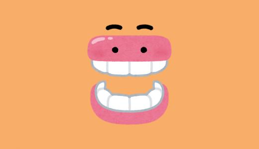 入れ歯は口臭の原因?バネと床の部分は清潔に!手入れの方法とは