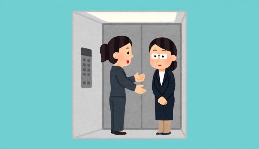 エレベーターなどの密室で口臭が気になるのは日本人だけ?対策は