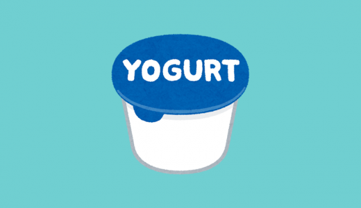 口臭対策になる乳酸菌歯磨きって何?ヨーグルトやオリゴ糖の力