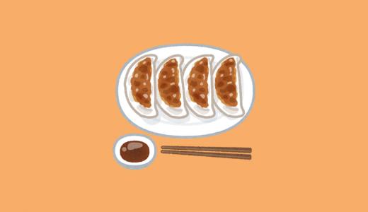 餃子(ネギ・玉ねぎ・ニラ)は口臭の原因なら、食べない方がいい?