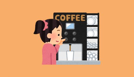 コーヒーは口臭の原因!カフェインの利尿作用とストレスが更に口臭を悪化させる!