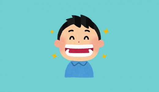 歯のホワイトニング(ブリーチ・漂白)はどんな種類がある?注意点は?