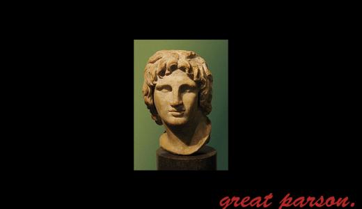 アレクサンドロス三世『去る者は去れ。』
