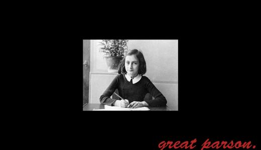 アンネ・フランク『なんと素晴らしいことでしょう!世界をよくすることを始めるのに誰も一瞬ですら待つ必要なんてないんです。』