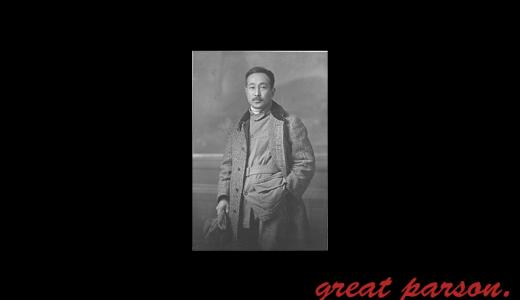 有島武郎『自分というものと不分不離の仕事を見出す事。而して謙遜な心持でその仕事に没頭する事。』