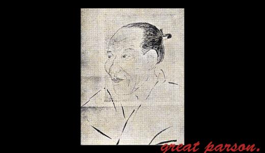 伊藤仁斎『我よく人を愛すれば、人また我を愛す。』