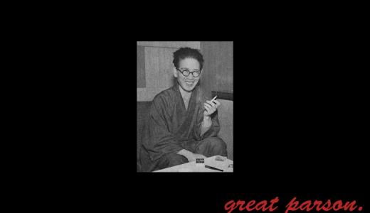 伊藤整『善人たちも、また善人と見える人も、実は私と同じように悪の衝動を持っているのだと考えた。』