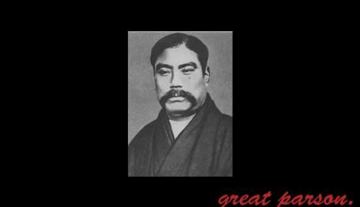 岩崎彌太郎『小僧に頭を下げると思うから情けないのだ。金に頭を下げるのだ。』