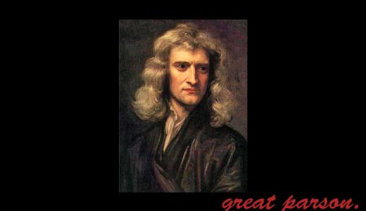 ニュートンの名言・格言一覧