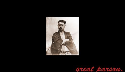 岡倉天心『おのれに存する偉大なるものの小を感ずることのできない人は、他人に存する小なるものの偉大を見逃しがちである。』