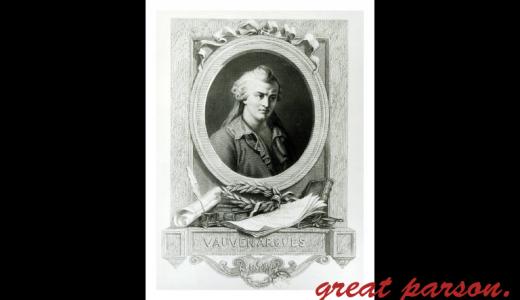 ヴォーヴナルグ『我々に「人から尊敬される価値がある」という自信がもっとあったなら、人々の尊敬を得ようという野心をそんなに持たないだろう。』